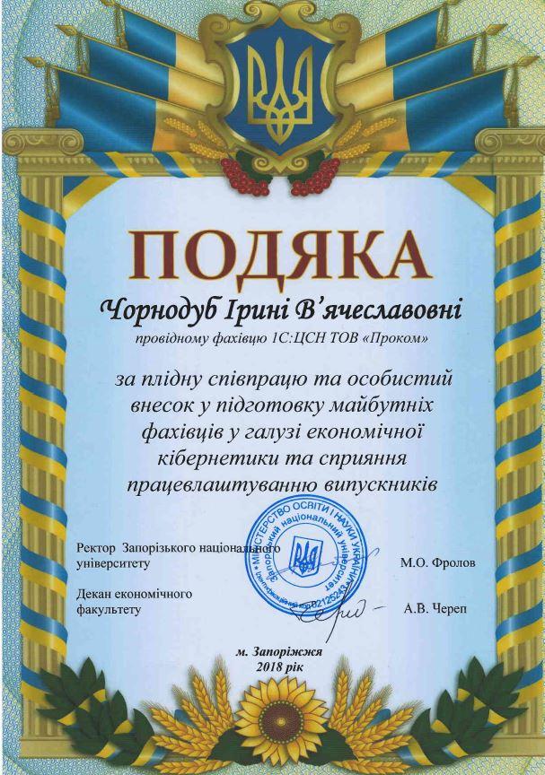 Чернодуб_ЗНУ_2018_.JPG