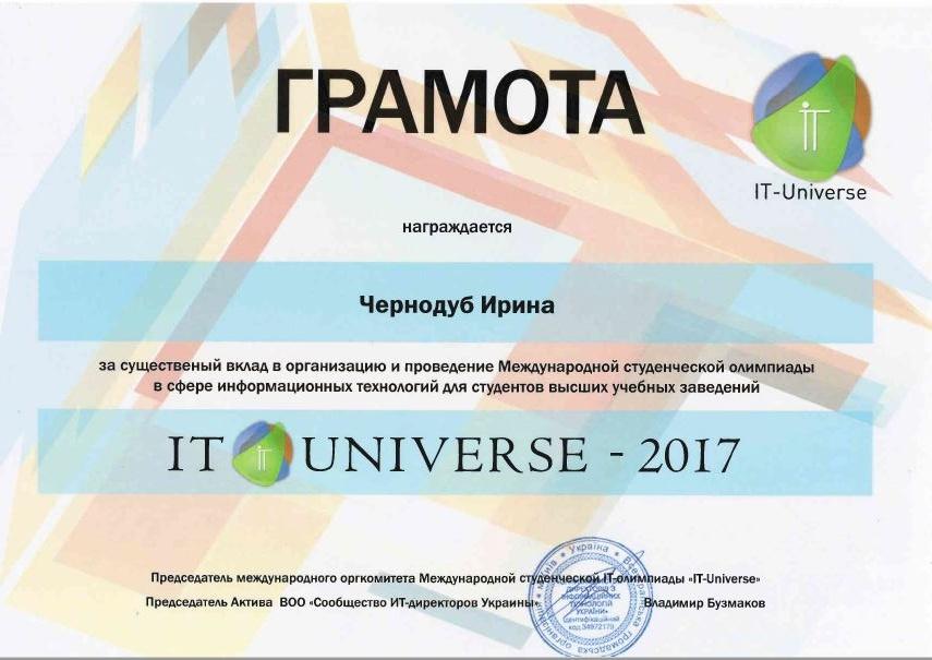 Грамота_Чернодуб_ІТУ2017.JPG