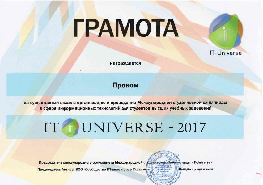 Подяка від IT-Universe 2017