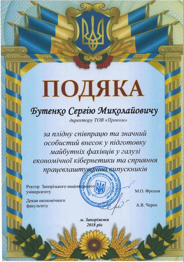 Бутенко_ЗНУ_2018.JPG