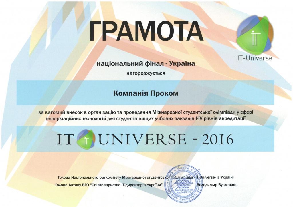 Подяка від IT-Universe 2016