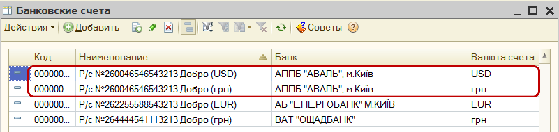 valuta_bank.png